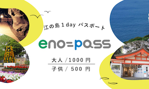 Enoshima 1-Day Eno=Pass