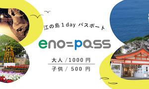 Vé 1 ngày Enoshima Eno=Pass