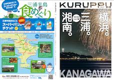 クルップ:神奈川観光ガイド