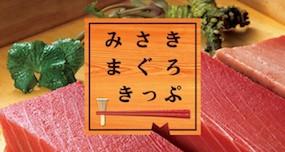 Misaki Maguro Day Trip Ticket