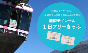 Shonan Railway One Day Free Ticket