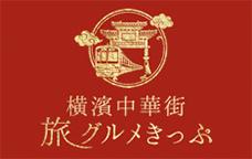 横濱中華街 旅グルメきっぷ